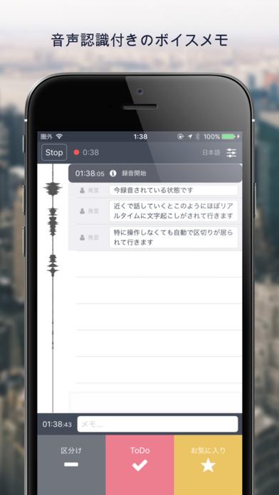 振返りのためのボイスメモアプリ Recoco(レココ)