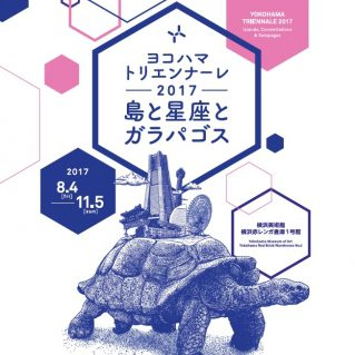 Yokohama Triennale 2017 now underway!