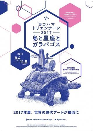 ヨコハマトリエンナーレ2017が開幕!