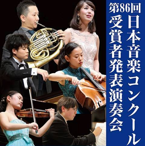 久保さん、日本音楽コンクール受賞作の再演決定!