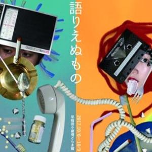 黒木さん主宰劇団、早大学生演劇コンペ優秀団体に選出!