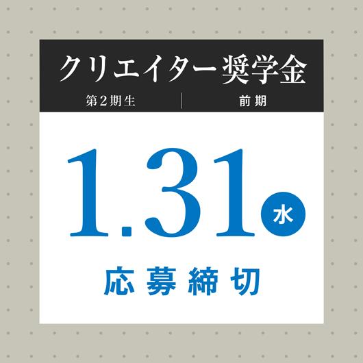 【訂正有】2期生募集中!前期締切は、1月31日(水)!