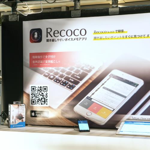 Recoco(レココ)振返りのためのボイスメモアプリ