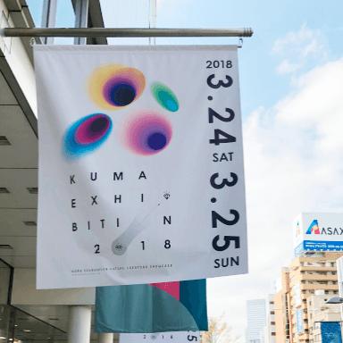 KUMA EXHIBITIONアーカイブサイトがオープン!