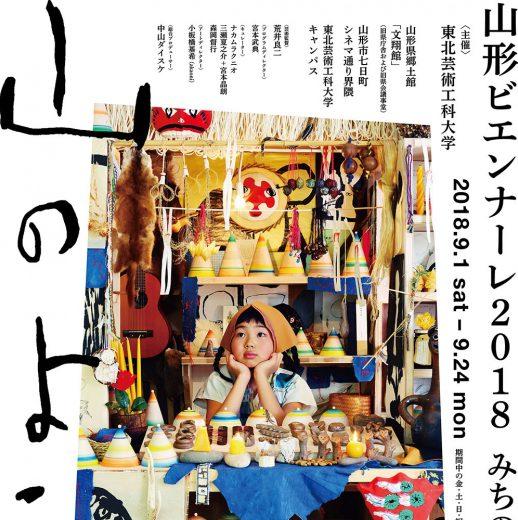 渋谷 七奈さん、春原 直人さん 山形ビエンナーレにて展示中!(9/1~9/24)