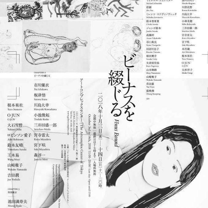植田 爽介さん、「ビーナスを綴じる」にて作品展示!