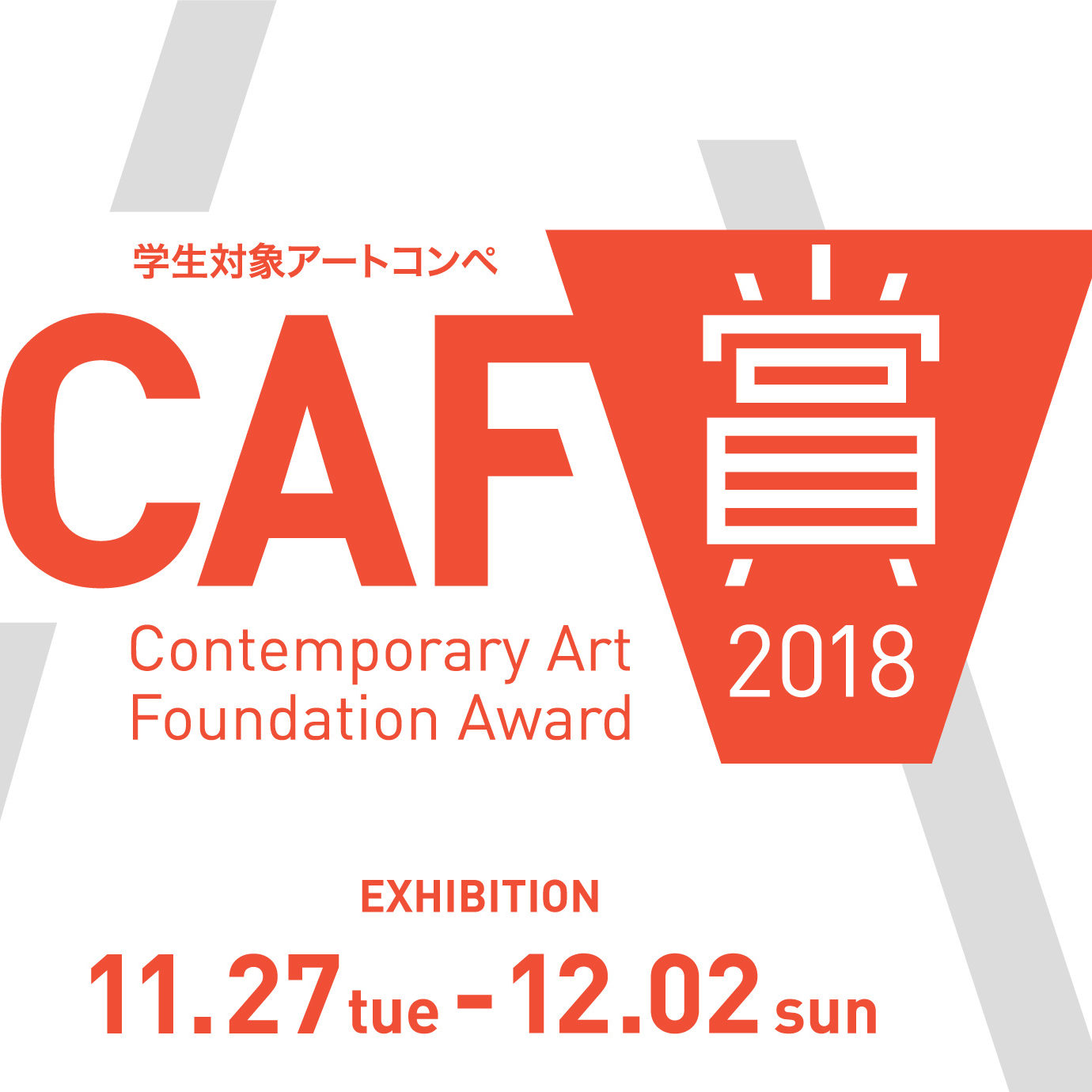 落合安奈さん、京都へ巡回展 & CAF賞入選作品展覧会に参加!