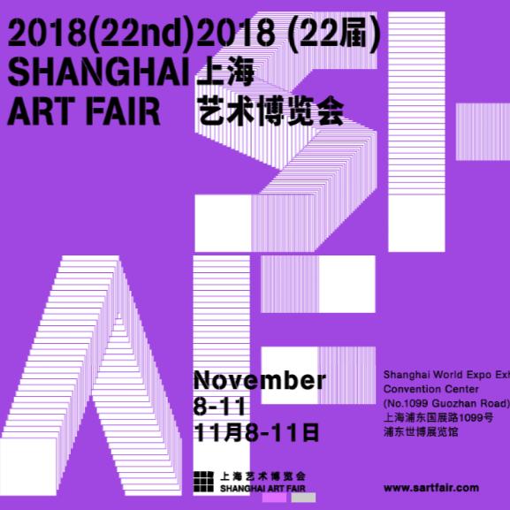 植田 爽介さん、Shanghai Art Fair 2018に出展!