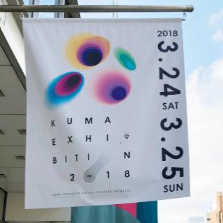 『KUMA EXHIBITION 2019』開催のお知らせ!