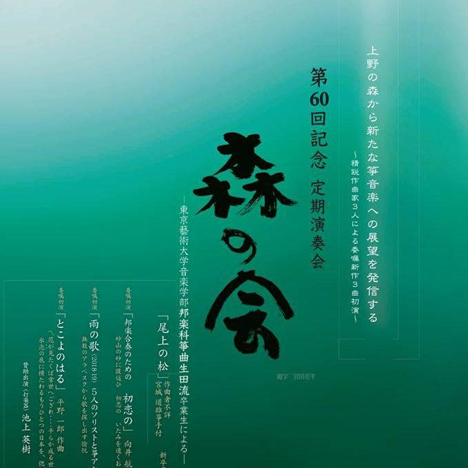 向井 航さん、藝大奏楽堂にて委嘱作品初演!