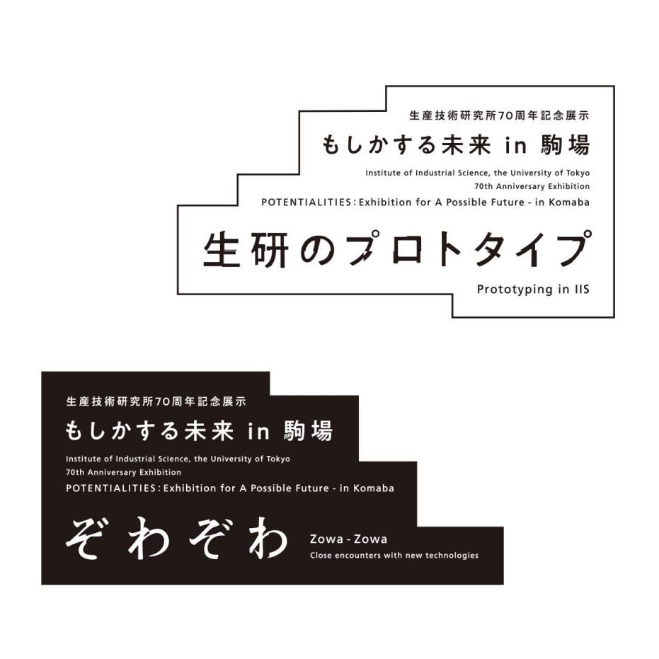 磯部さん、杉原さん、東大駒場・生産研にて作品展示!