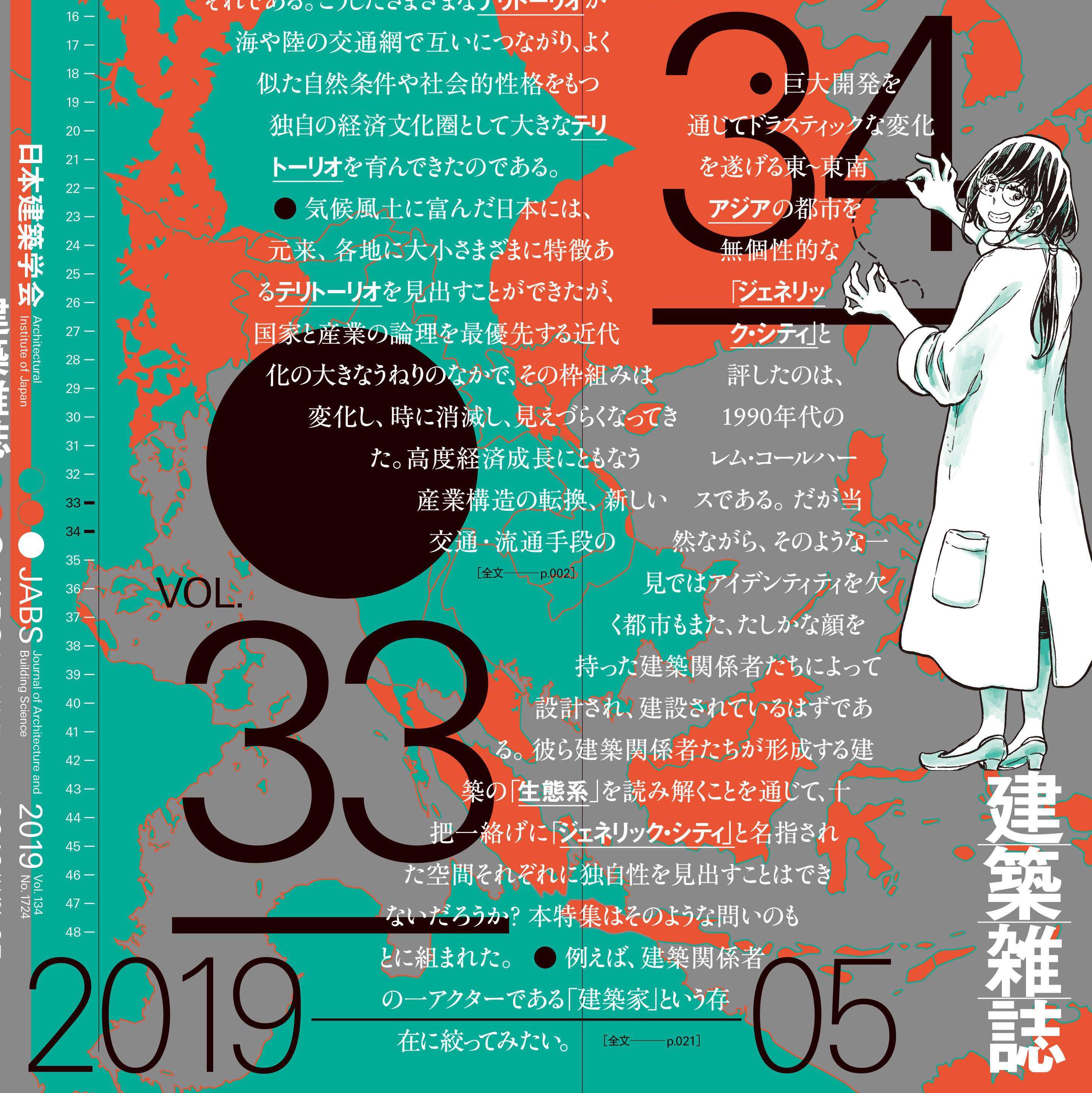 芦藻 彬さん、『建築雑誌』にて建築漫画掲載!
