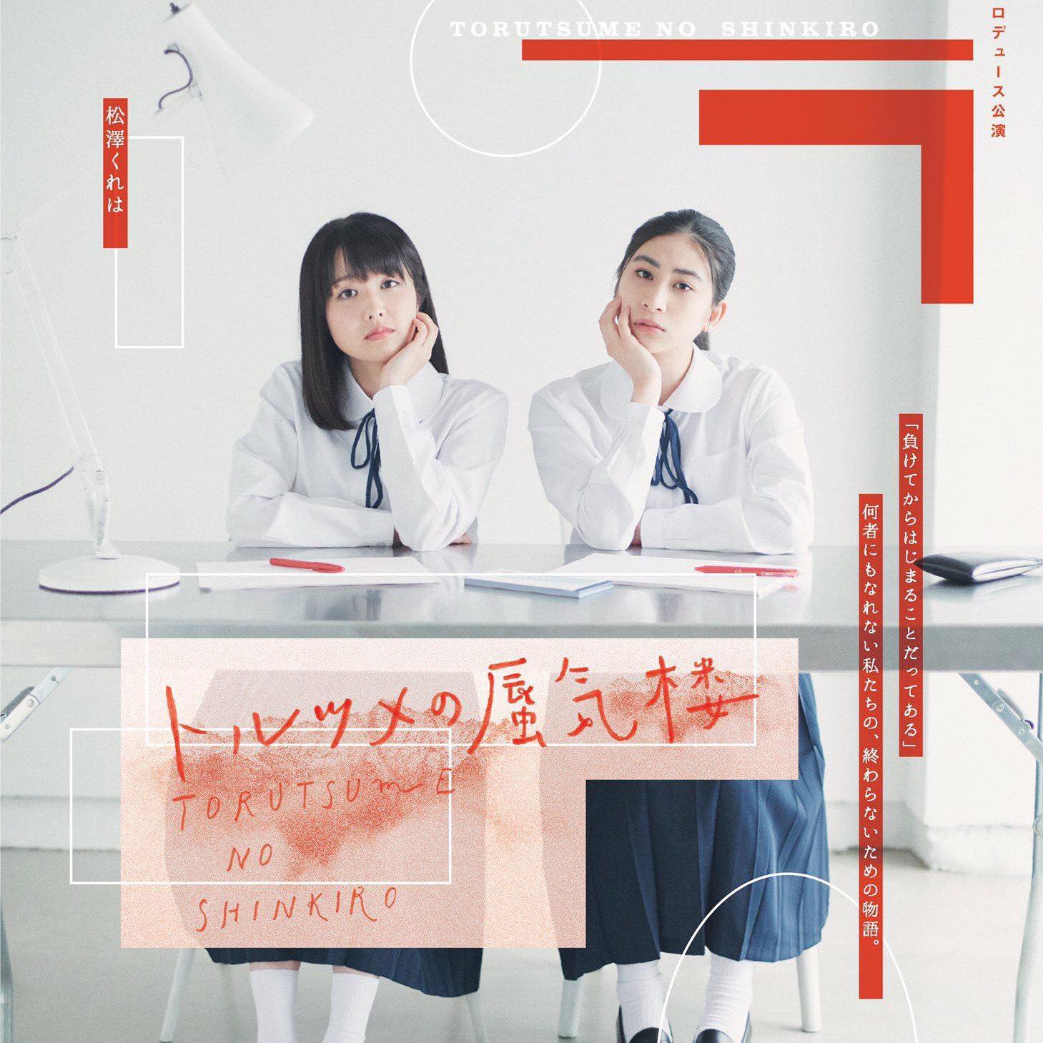 小林 令奈さん、ザ・ポケットにて演劇作品に出演!
