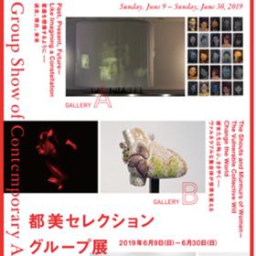 スクリプカリウ落合 安奈さん、都美セレクションにて出展中!(~6/30)