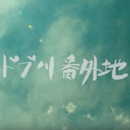 渡邉 安悟さん、第5回新人監督映画祭にて作品上映!