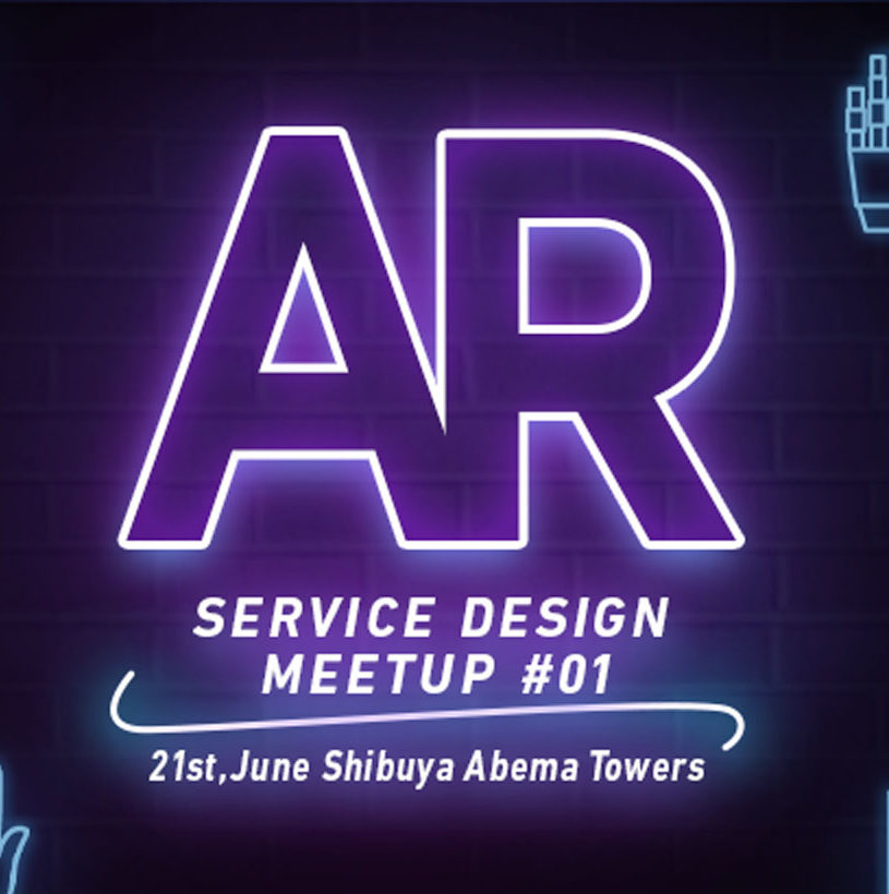 石田 康平さん、AR Service Designe Meetup #01 にて登壇!