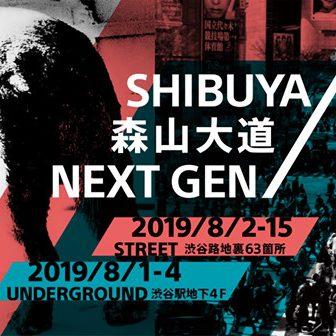 山口 大輝さん、「SHIBUYA / 森山 大道 / NEXT GEN」にて作品展示!(8/1-4)
