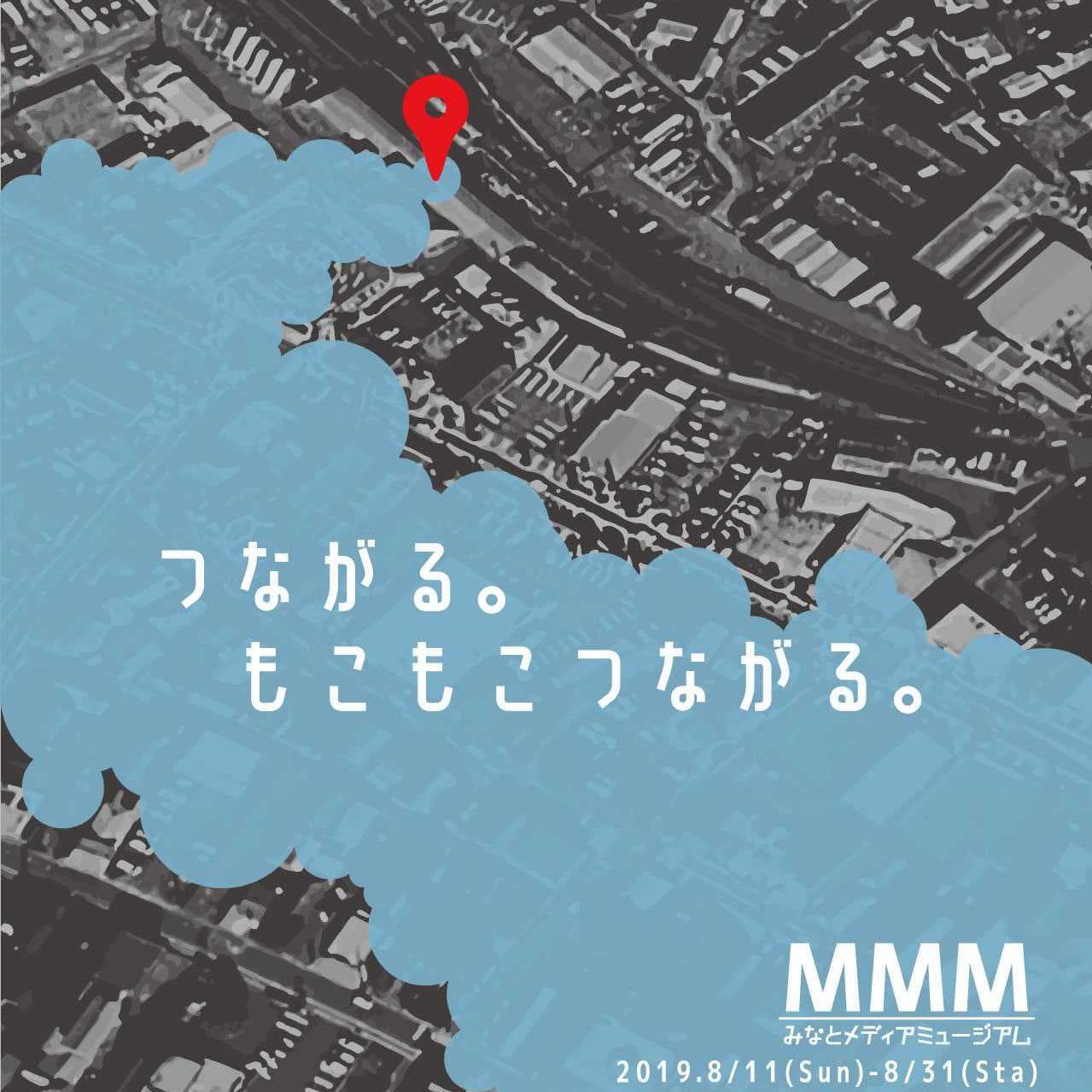 植田 爽介さん、みなみメディアミュージアムにて作品出展!