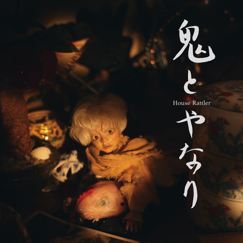 副島 しのぶさん、作品「鬼とやなり」国内外にて上映!