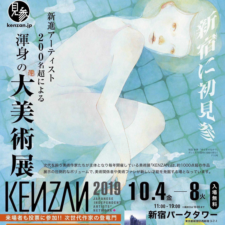 北本晶子さん参加の展示『見参-KENZAN-2019』開催中!