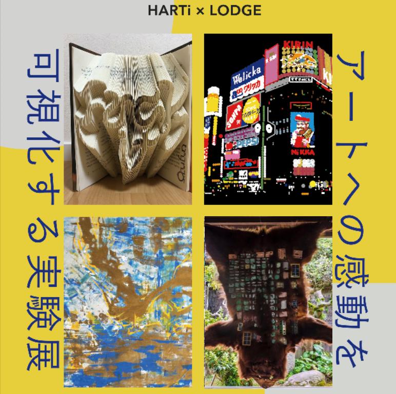 植田 爽介さん、Yahoo! LODGEにて展覧会を実施!
