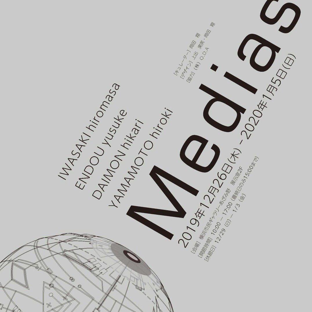岩崎広大さん、12月26日からのグループ展『Medias』に参加!