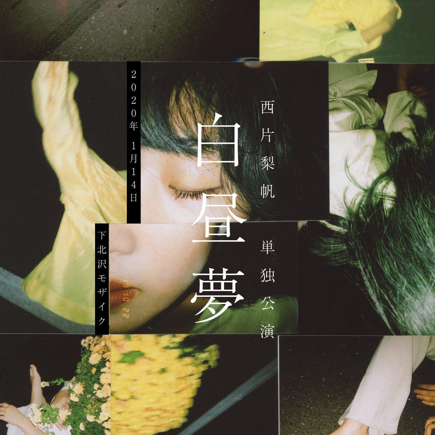 西片梨帆さん、初の単独公演「白昼夢」を開催!