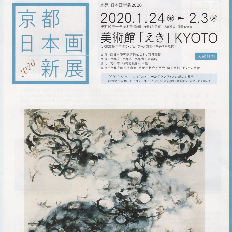 丹羽 優太さん「京都 日本画新展2020」に作品展示!
