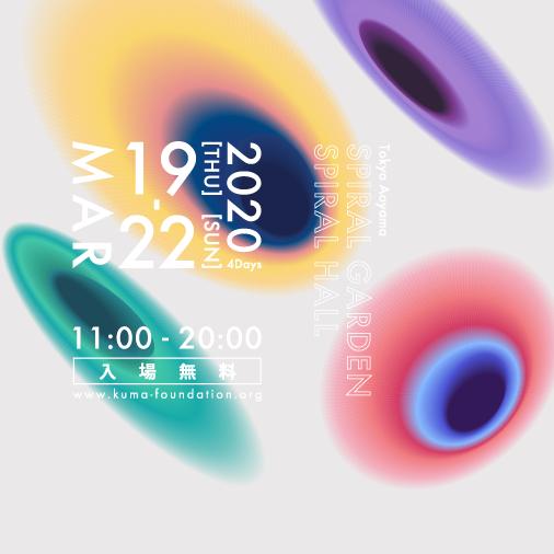 『KUMA EXHIBITION 2020』サイトオープン!