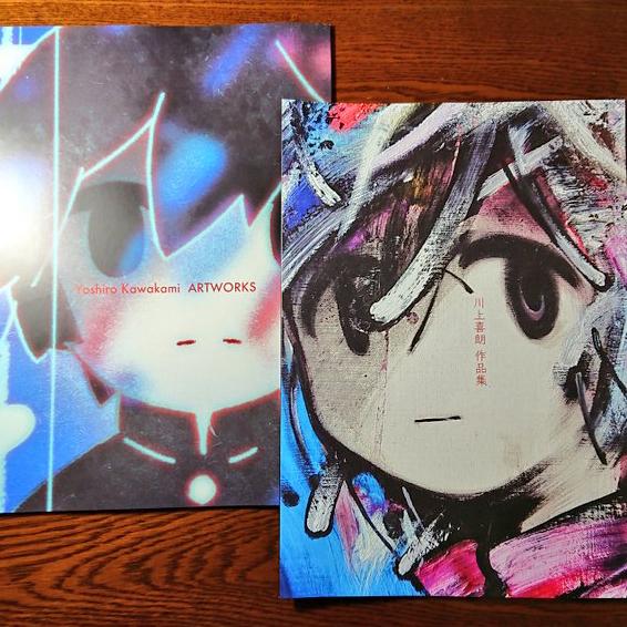 川上喜朗さん、初めての作品集を刊行!