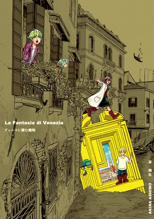 La Fantasia di Venezia –ヴェニスに棲む魔物–