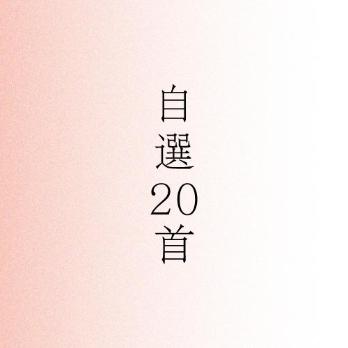 自選20首