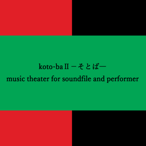 koto-ba II -そとば- music theater for soundfile and performer