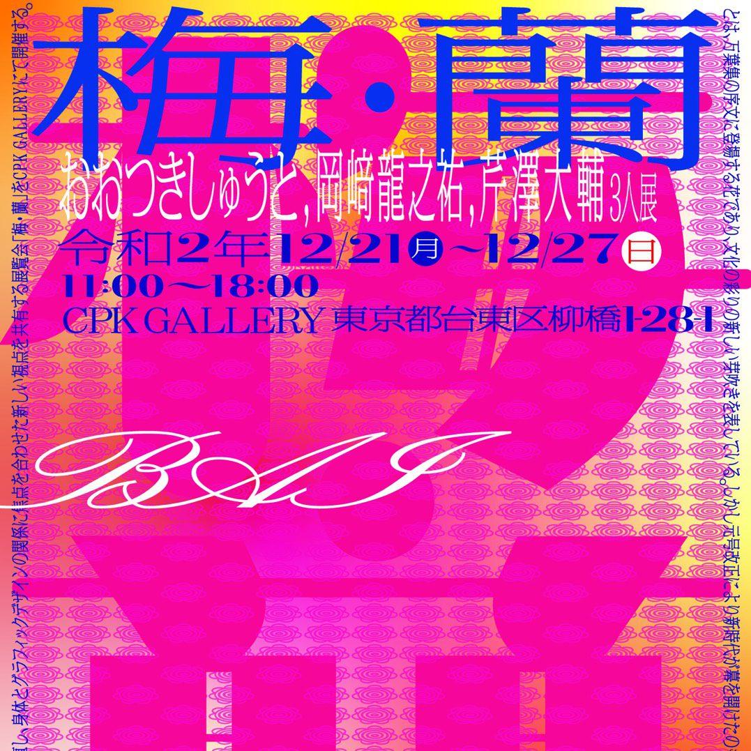 岡﨑龍之祐さん、Exhibition「梅・蘭」をCPK GALLERYにて開催!