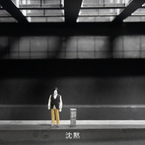 短編_流れる – KUMA EXHIBITION 2021 Ver. –