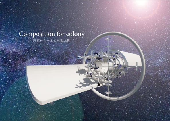 Composition for colony -形態から考える宇宙建築-