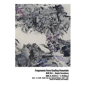 春原直人さん、 個展『Fragments from Scaling Mountain』を2021年6月25日(金)より開催!